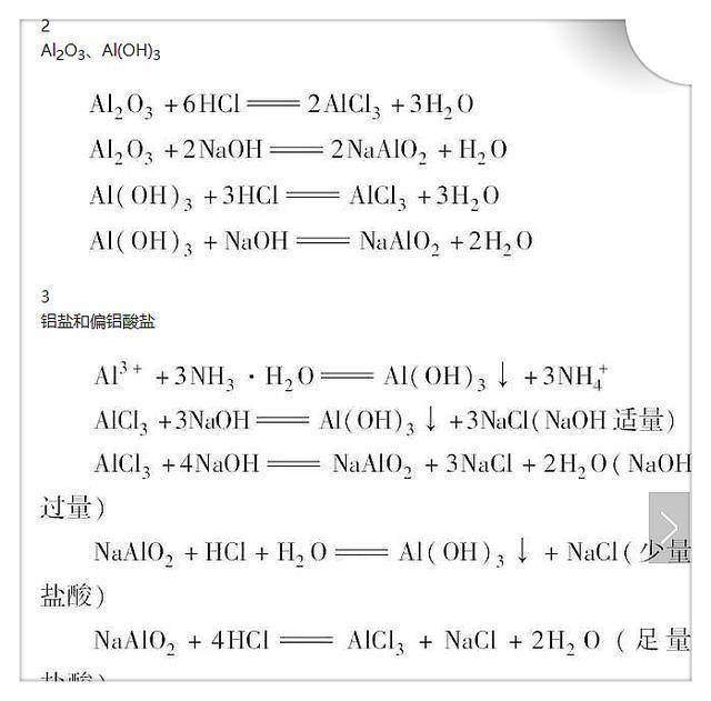 高中化学:这50个满分化学,全穿衣,v满分公式不是吃透夏季不可高中生搭配图片