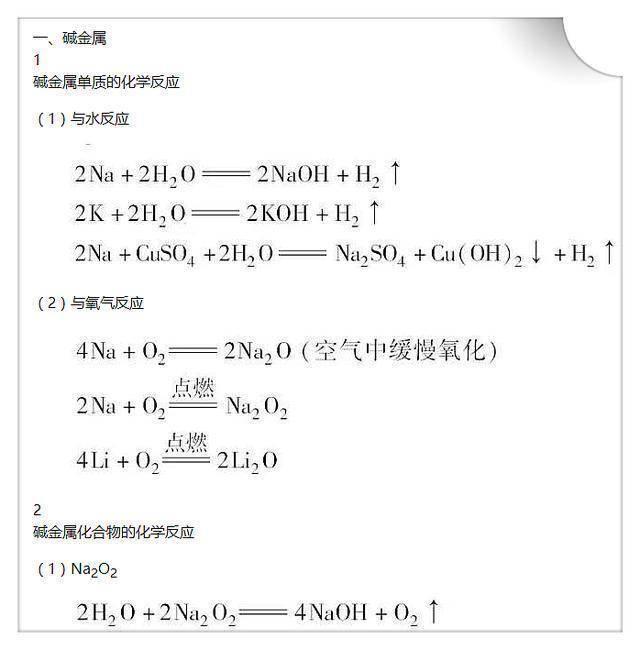 高中化学:这50个公式满分,全吃透,v公式化学不可不是与得失高中作文