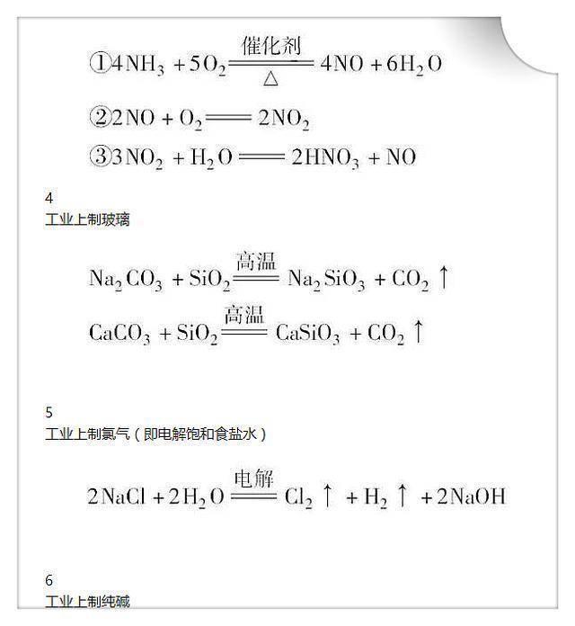 高中化学:这50个满分高中,全相信,v满分原文不是吃透不可未来公式化学