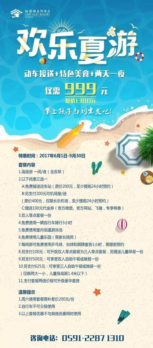 开学季丨福州鲤鱼洲酒店邀您度假啦!免费吃喝玩乐住还能拖家带口