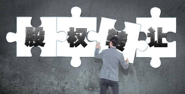 股权转让的法律要点以及《公司法》解释(四)的相关新规定图片