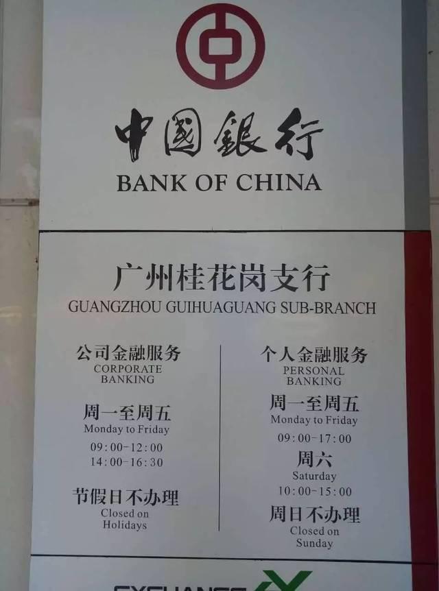 (中国银行营业时间)