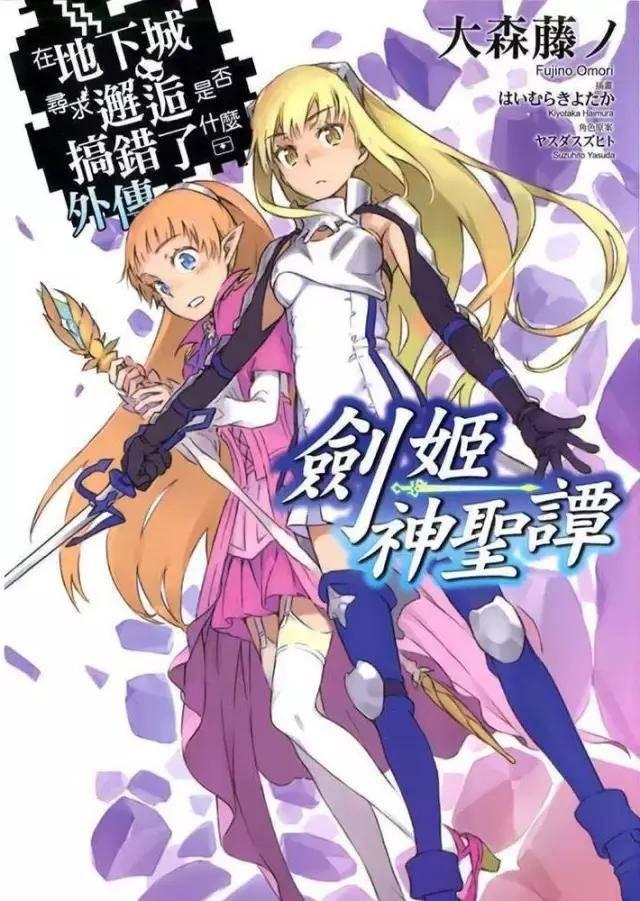 漫画中无论是剑姬的外传故事还是琉的外传都有很高人气,甚至于剑姬的
