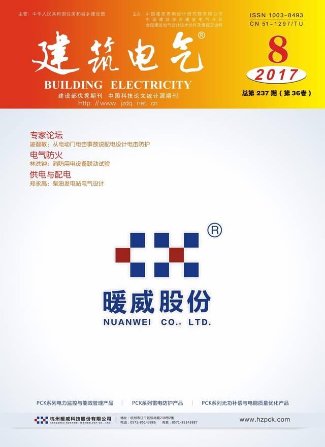 消防报警规范_GB50116-2013《火灾自动报警系统设计规范》和GB50016-2014《建筑设计 ...