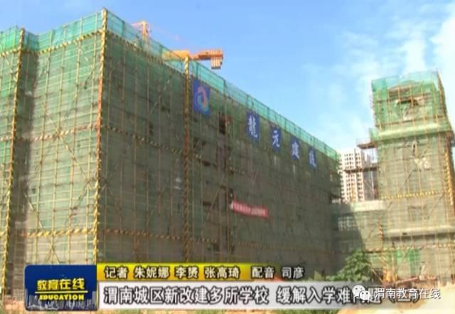 渭南城区新改建多所学校 缓解入