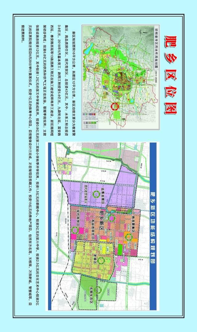 肥乡农村建房设计图