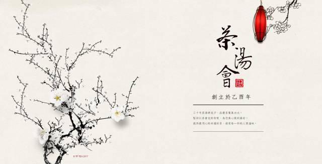 """顶着""""台湾春水堂姊妹品牌""""光环的茶湯會"""