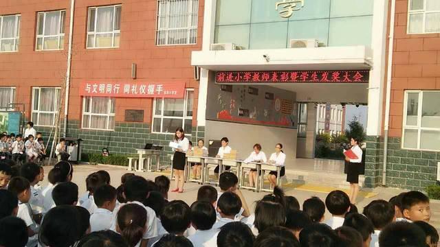 进步小学举办教师歌颂暨学生发奖大会
