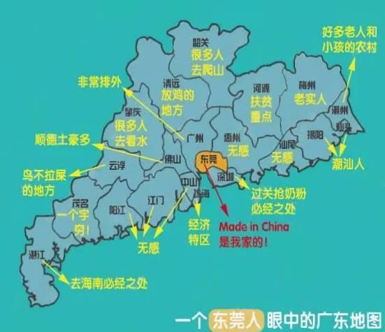 一个东莞人眼中的广东地图是这样的图片