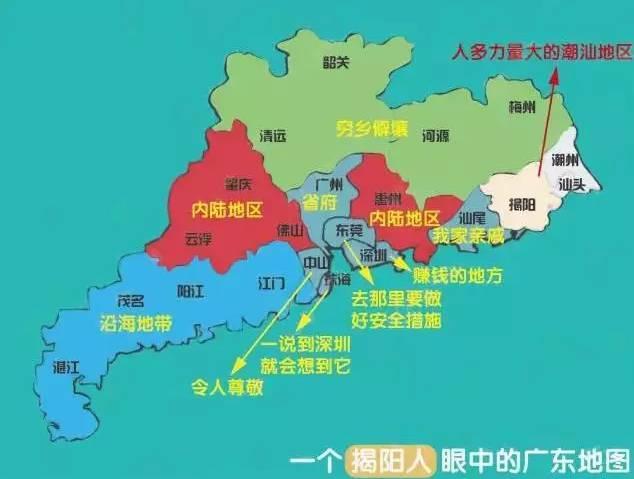 一个揭阳人眼中的广东地图是这样的图片