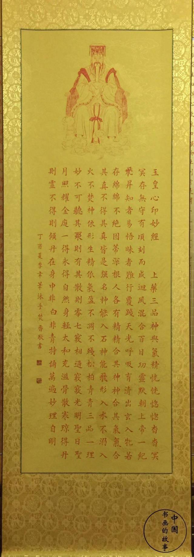 道教居士李韦苇修行抄经《心印玉皇经》颈椎羽毛球图片