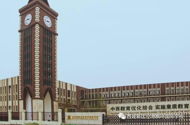 西安枫叶国际学校幼儿园,小,初,高作息时间表图片