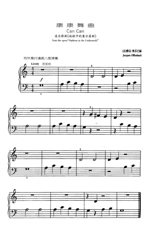 【康康舞曲】新爱琴·从零开始学钢琴图片