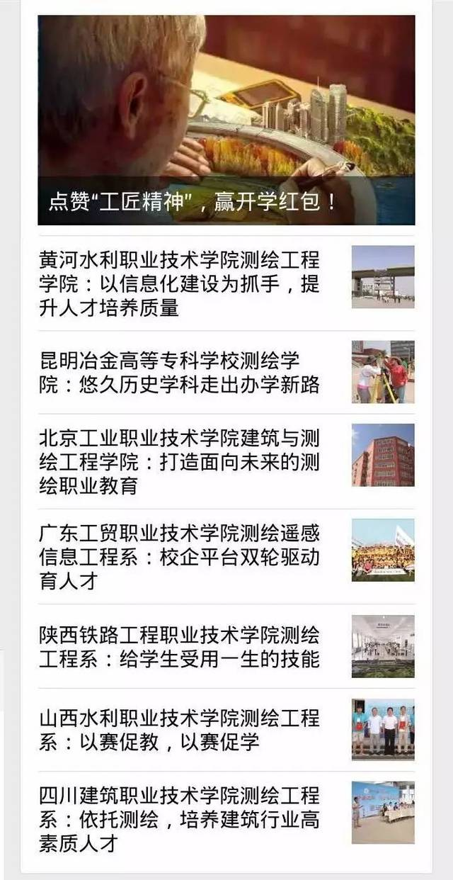 陕西铁路工程职业技术学院测绘工程系:给学生受用一生的技能