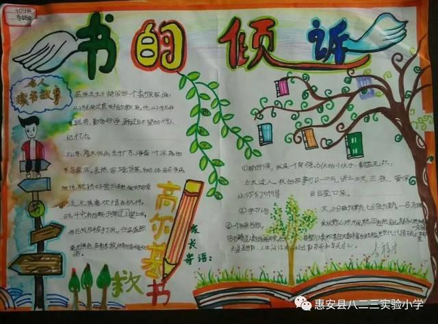 乐学展示台:书香溢满童年 阅读改变你我——惠安县八