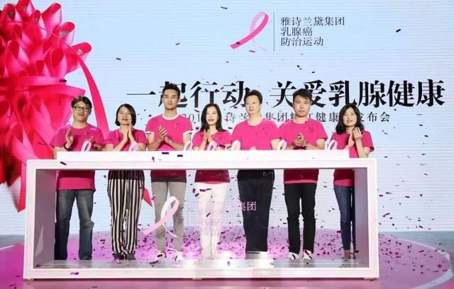粉红操穴图片_2016年 全体嘉宾共同发布全球首套粉红健康操