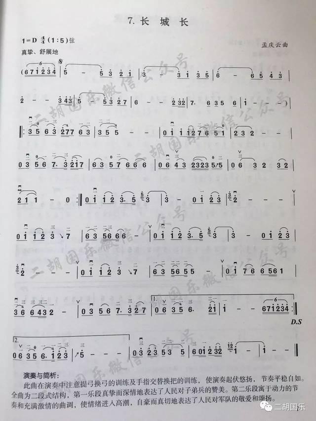 《二胡演奏中国名曲100首》no.7《长城长》d调乐谱免费分享图片
