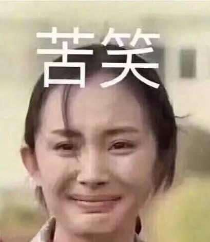 郭采洁学杨幂苦笑表情包,塑料姐妹花说翻就翻图片