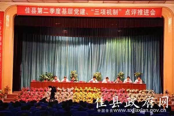 佳县县委书记辛耀峰、府谷县副县