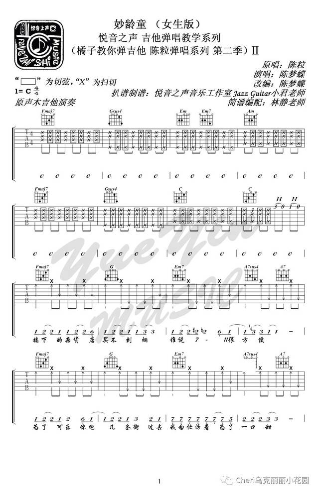 走马吉他简谱歌谱