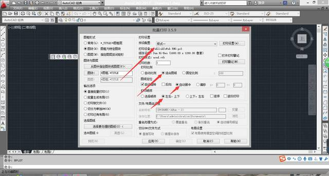 插件|cad使用批量打印教程中国有名的民用建筑设计院图片