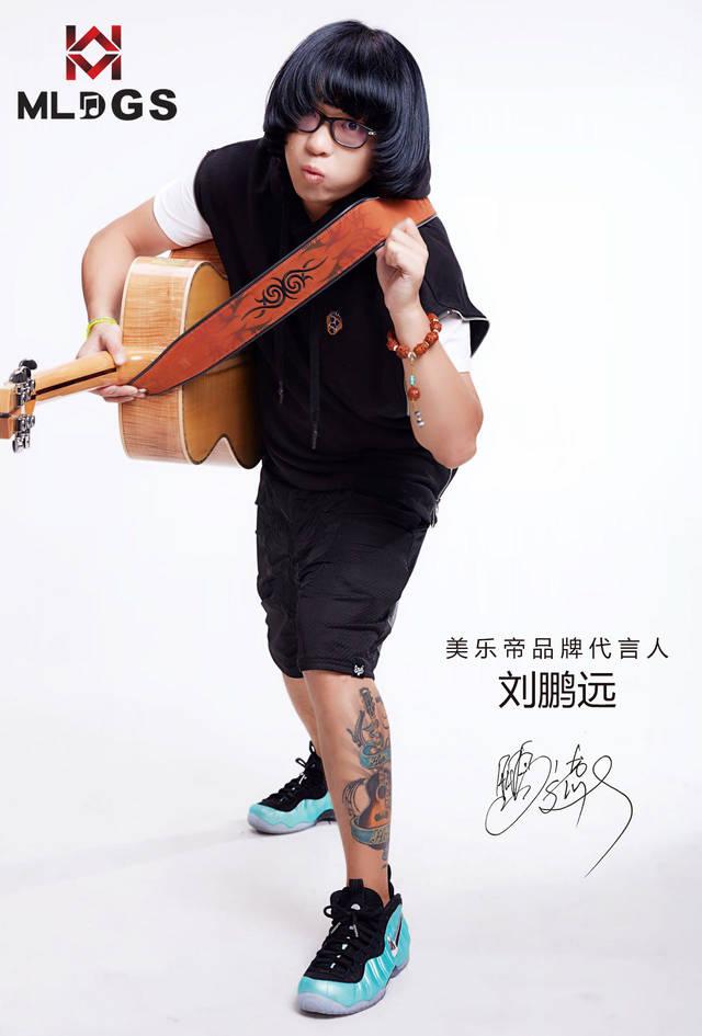 """「音乐专访」""""六弦琴魔""""刘鹏远成为美乐帝代言人图片"""