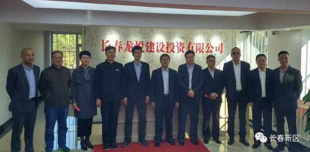 长春空港经济开发区首家PPP项目SPV公司--长