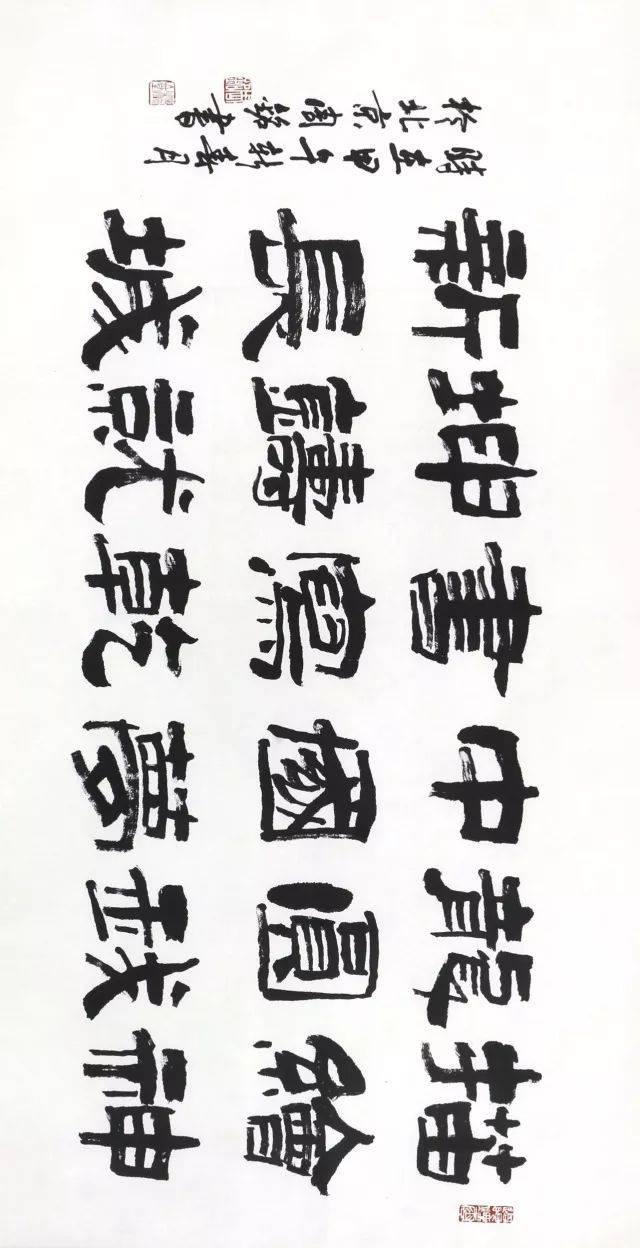 11号拍品:周铭《圆我中国梦》书法