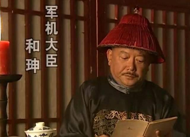 乾隆皇帝为什么宠幸和珅?图片