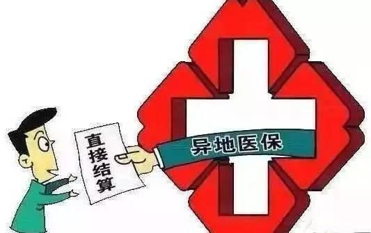 丰宁城乡居民基本医疗保险异地就医直接结算须知