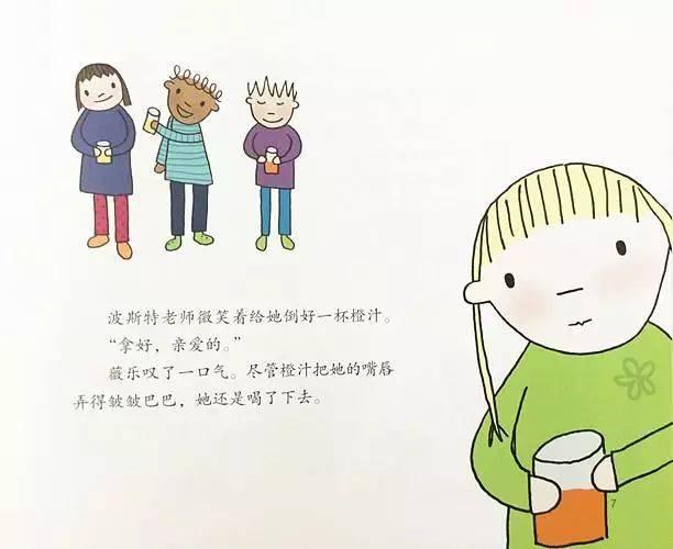 有声绘本 《轻声说话的薇乐》,7个建议让孩子大胆说话图片
