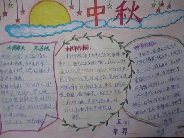 20多种创意中秋节灯笼 贴心国庆中秋手抄报,一次解决好多作业哦
