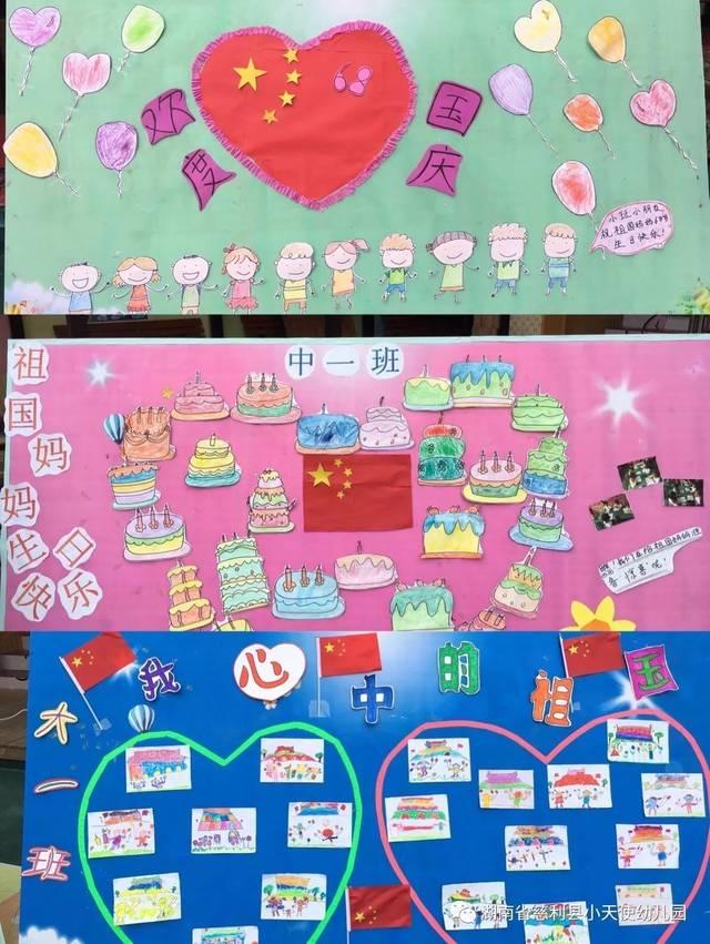 国庆节是祖国妈妈的生日 五星红旗是中国的国旗 天安门是中国首都的