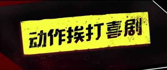 神物武2与《羞羞的铁拳》合干庆祝票房冠军