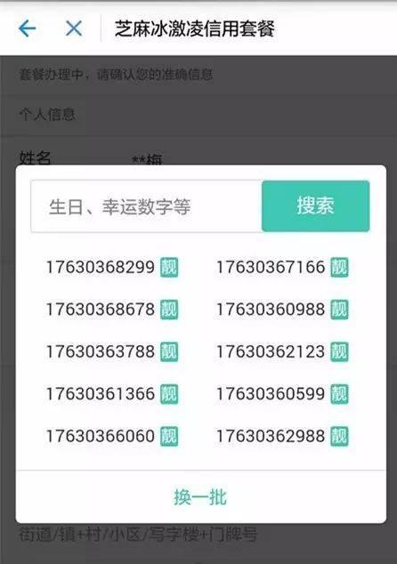 语音冰激凌拒绝专业!月费食品不限量!流量5折!芝麻套路南京大学图片