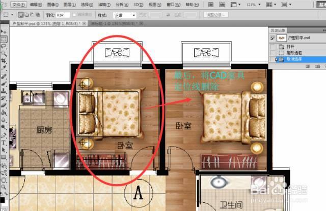 选中cad图纸图层,将cad家具辅助线删掉,这样不会感觉很乱,平面也显得
