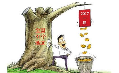 全国31个地区的2017一建挂靠价格出炉,你的证值多少钱?