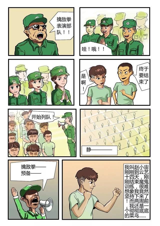 军训漫画全集奉上 | 我们都曾是云艺的绿巨人!