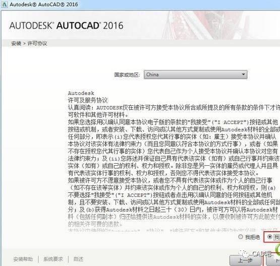 我们就许可接受autocad20163,转为安装协议4,v类型许可证类型并如何开始3D图2D图纸图片