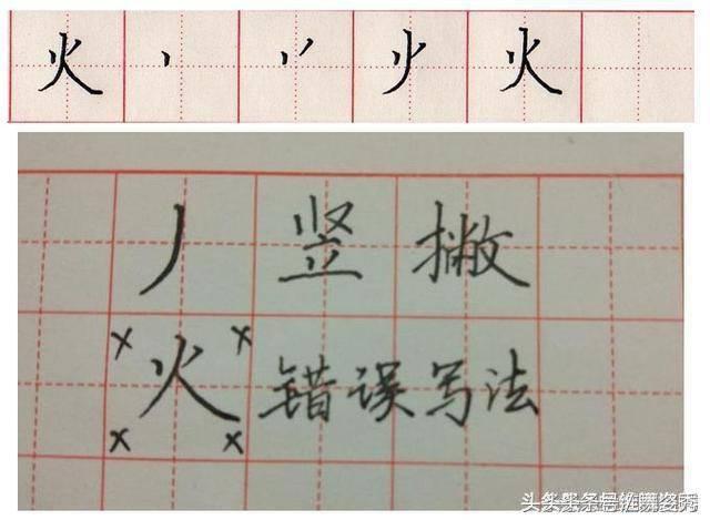 教一年级孩子写同步生字日田禾火,把火字的笔顺写错10年的请举手