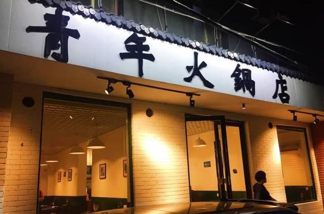20家新老火锅店参上!