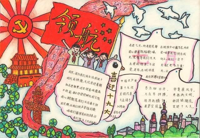 """""""红领巾喜迎十九大""""手抄报 (部分作品) 卯申艳 石门镇中心小学  今天"""
