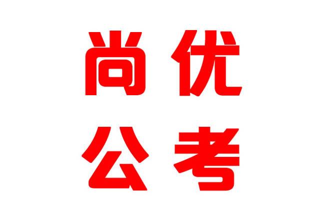 2017年7月1日安徽安庆桐城事业单位面试题(尚