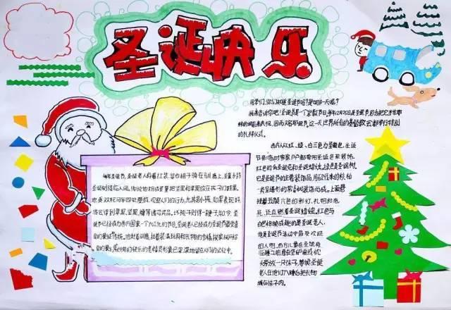 圣诞手抄报模板简单又漂亮