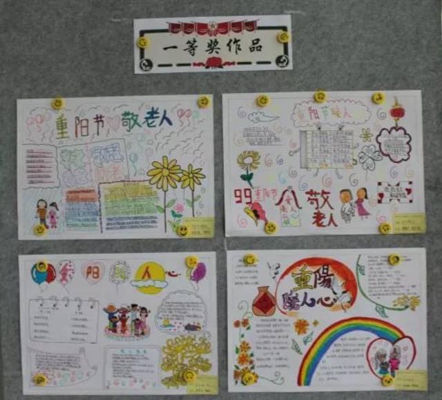 """穗西社区关工委举办""""重阳暖人心""""手抄报比赛"""