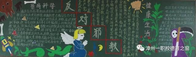 """漳州一职校开展""""崇尚科学,反对邪教"""" 主题黑板报评比活动图片"""