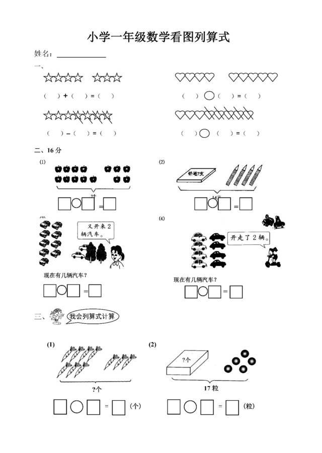 小学一年级数学看图列算式练习题图片