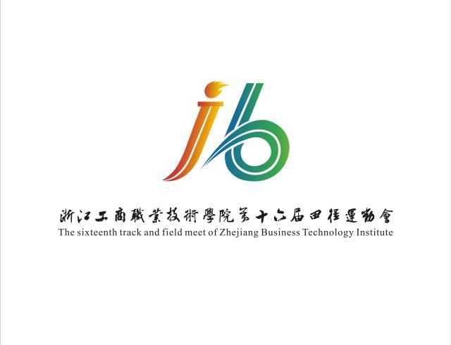 """這張以""""16""""為元素設計的作品被推薦為學校第十六屆田徑運動會會徽圖片"""