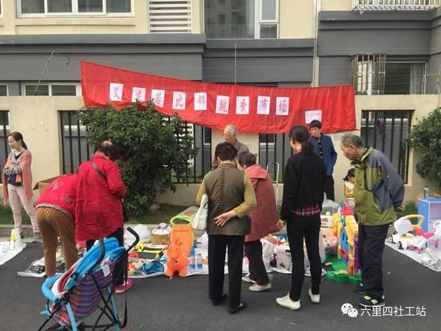 """小区的淘宝节—""""艾东若比邻""""跳蚤市场"""