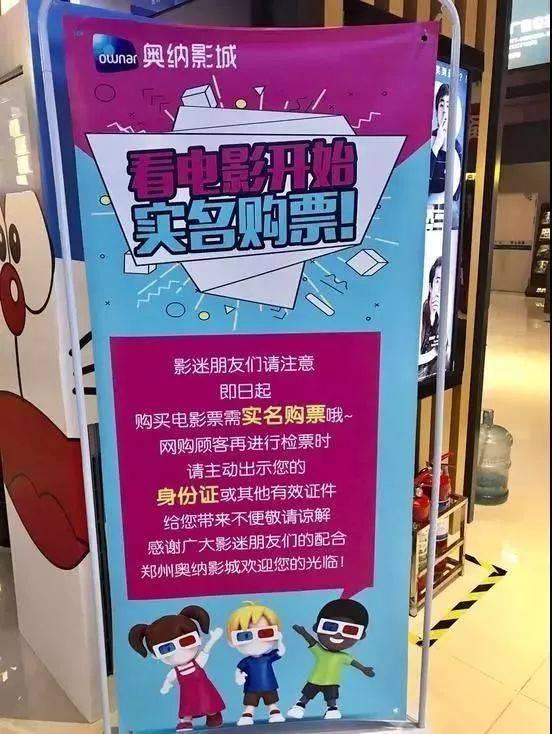留意:影院实名制,从此[yǐhòu]看电影也要带身份证啦!